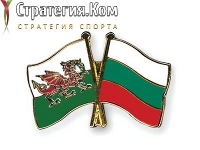 Уэльс – Болгария, анонс, прогноз и ставка на матч Лига Наций (6.09.2020)