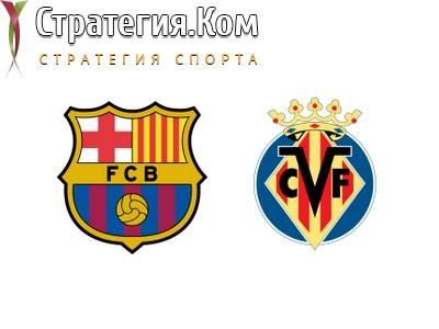 Барселона – Вильярреал, анонс, прогноз и ставка на матч Примеры (27.09.2020)