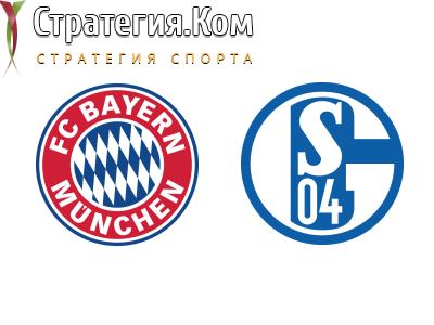Бавария – Шальке, анонс, прогноз и ставка на матч Бундеслиги (18.09.2020)