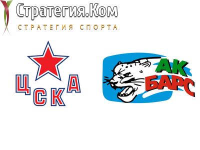 ЦСКА – Ак Барс, анонс, прогноз и ставка на матч КХЛ (2.09.2020)