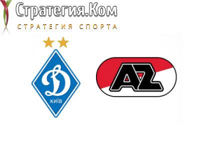 Динамо Киев – АЗ Алкмар, анонс, прогноз и ставка на матч Лиги Чемпионов (15.09.2020)