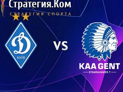 Динамо Киев – Гент, анонс, прогноз и ставка на квалификации Лиги Чемпионов (29.09.2020)