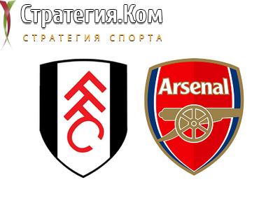 Фулхэм – Арсенал. Прогноз и ставка на матч 1 тура АПЛ (12.09.2020)