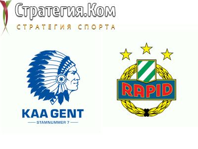 Гент – Рапид. Прогноз и ставка на матч третьего кв. раунд Лиги Чемпионов (15.09.2020)