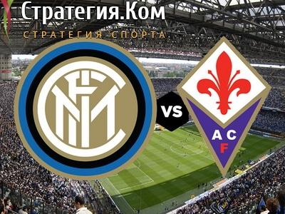 Интер – Фиорентина, превью, прогноз и ставка на матч Серии А (26.09.2020)
