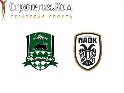 Краснодар – ПАОК, анонс, прогноз и ставка на матч Лиги Чемпионов (22.09.2020)