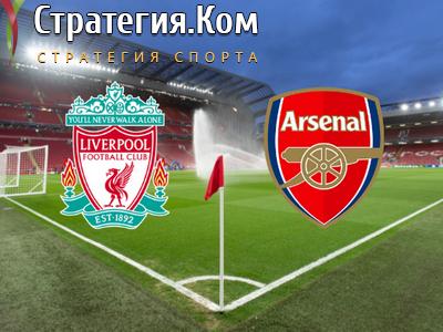 Ливерпуль – Арсенал, превью, прогноз и ставка на матч АПЛ (28.09.2020)