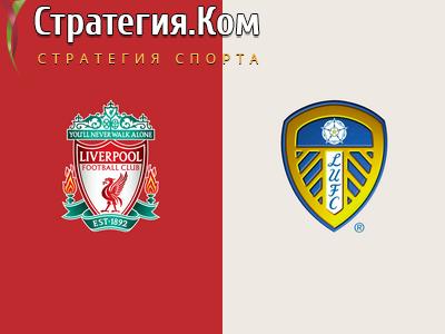 Ливерпуль – Лидс, анонс, прогноз и ставка на матч АПЛ (12.09.2020)