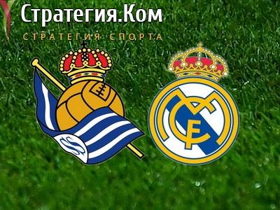 Реал Сосьедад – Реал Мадрид, анонс, прогноз и ставка на матч Примеры (20.09.2020)