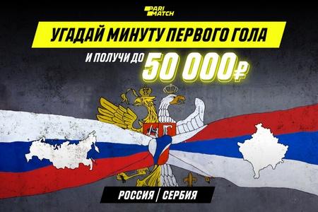 Париматч заплатит 50 тысяч рублей угадавшему минуту первого гола на матче Россия – Сербия