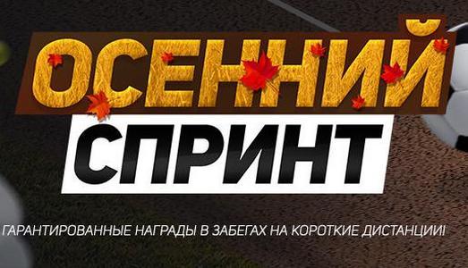 На сайте букмекерской конторы Леон на выходных проходит спринт №3 – разыгрывается 50000 рублей