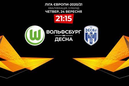 Лига Европы. Вольфсбург – Десна. Прогноз от экспертов на матч 24 сентября 2020 года