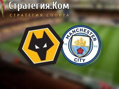 Вулверхэмптон – Манчестер Сити. Бесплатный прогноз и ставка на матч АПЛ (21.09.2020)