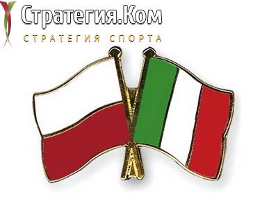 Лига Наций. Польша – Италия, превью, прогноз и ставка на матч 11.10.2020