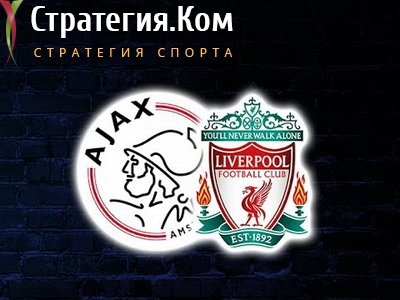 Аякс – Ливерпуль, превью, прогноз и ставка на матч Лиги Чемпионов (21.10.2020)