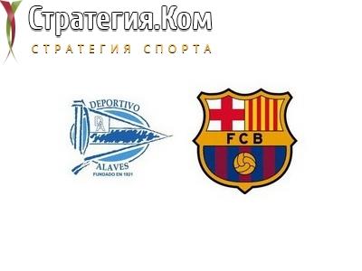 Алавес – Барселона, превью, прогноз и ставка на матч Примеры (31.10.2020)