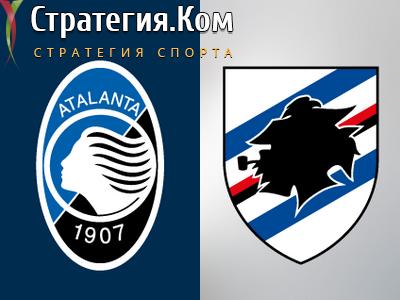 Серия А. Аталанта – Сампдория. Прогноз на матч от экспертов (24.10.2020)