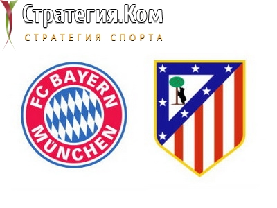 Бавария – Атлетико. Прогноз и ставка на матч Лиги Чемпионов (21.10.2020)