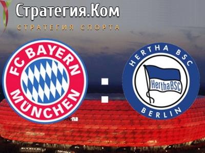 Бавария – Герта. Прогноз от специалистов на матч Бундеслиги (4.10.2020)