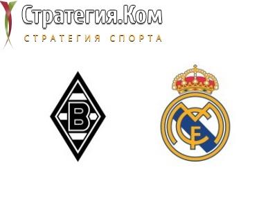 Боруссия Менхенгладбах – Реал Мадрид, анонс, прогноз и ставка на матч Лиги Чемпионов (27.10.2020)