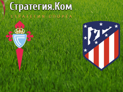 Сельта – Атлетико Мадрид, превью, прогноз и ставка на матч Примеры (17.10.2020)