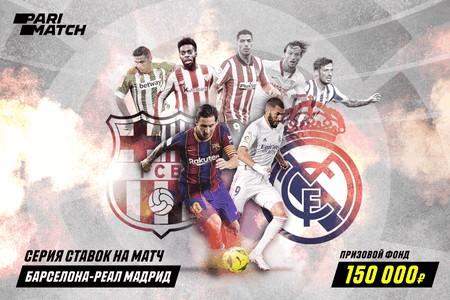 Parimatch разыграет к матчу Барселоны и Реала 150 тысяч рублей