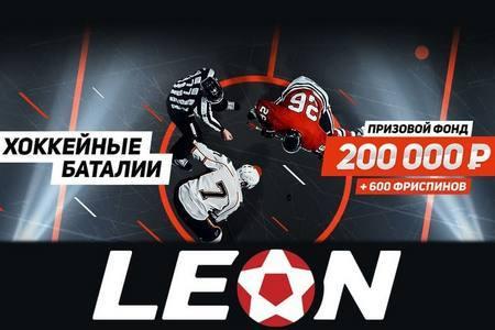 БК Леон разыграет в Хоккейной Баталии 200 000 рублей