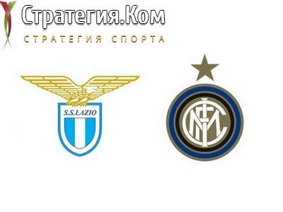 Лацио – Интер, анонс, прогноз и ставка на матч Серии А (4.10.2020)