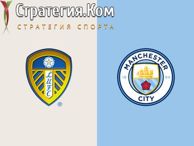 Лидс – Манчестер Сити, анонс, прогноз и ставка на матч АПЛ (3.10.2020)