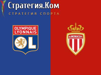 Лион – Монако. Прогноз от экспертов на матч Лиги 1 (25.10.2020)