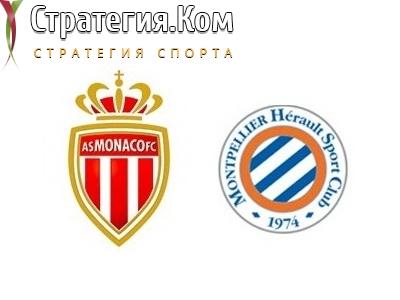 Лига 1. Монако – Монпелье. Прогноз от экспертов на матч 18.10.2020