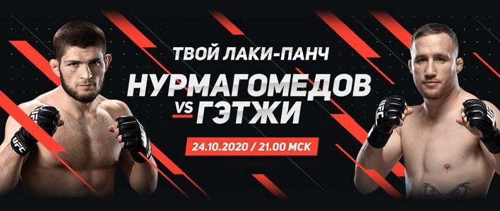 Букмекерская контора Леон разыграет 100 тысяч рублей к UFC254