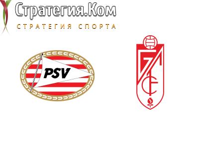 ПСВ – Гранада. Прогноз от профессионалов на матч Лиги Европы (22.10.2020)