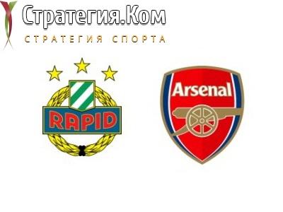 Рапид – Арсенал. Прогноз на матч Лиги Европы на 22.10.2020
