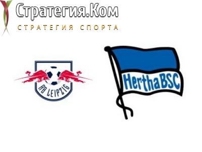 РБ Лейпциг – Герта. Прогноз и ставка на матч Бундеслиги на 24.10.2020