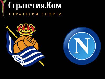 Реал Сосьедад – Наполи, превью, прогноз и ставка на матч Лиги Европы (29.10.2020)