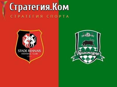 Ренн – Краснодар, анонс, прогноз и ставка на матч Лиги Чемпионов (20.10.2020)