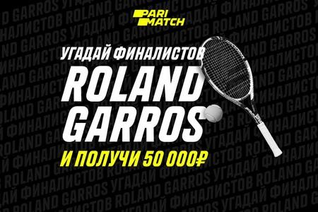 Париматч разыграет 50 000 рублей к финалу ROLAND GARROS 2020