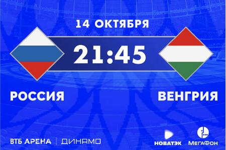 Лига Наций. Россия – Венгрия. Прогноз от аналитиков на матч 14 октября 2020 года