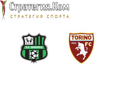 Сассуоло – Торино. Прогноз и ставка на матч Серии А (23.10.2020)