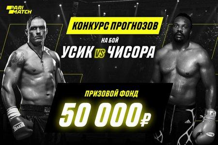 Париматч разыграют 50 тысяч рублей к бою между Усиком и Чисорой