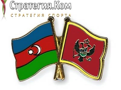 Азербайджан – Черногория. Прогноз от экспертов на матч Лиги Наций (14.11.2020)