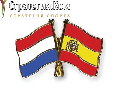 Товарищеский матч. Нидерланды – Испания, анонс, прогноз и ставка на 11 ноября 2020 года