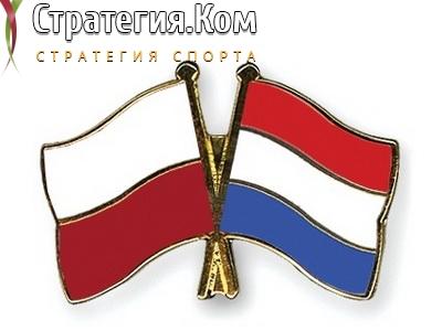 Лига Наций. Польша – Нидерланды. Прогноз от специалистов на матч 18.11.2020