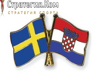 Лига Наций. Швеция – Хорватия. Прогноз от профессионалов на матч 14.11.2020