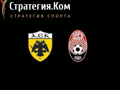 АЕК – Заря. Прогноз на матч Лиги Европы на 26 ноября 2020 года