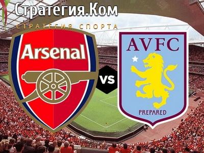 Арсенал – Астон Вилла, анонс, прогноз и ставка на матч АПЛ (8.11.2020)