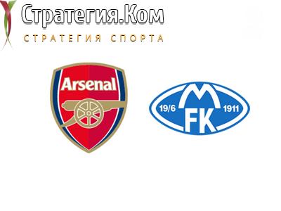 Арсенал – Мольде. Прогноз от профессионалов на матч Лиги Европы (5.11.2020)