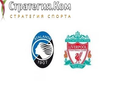 Аталанта – Ливерпуль, превью, прогноз и ставка на матч Лиги чемпионов (3.11.2020)