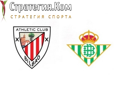 Атлетик Бильбао – Бетис. Прогноз и ставка на матч Примеры на 23 ноября 2020 года